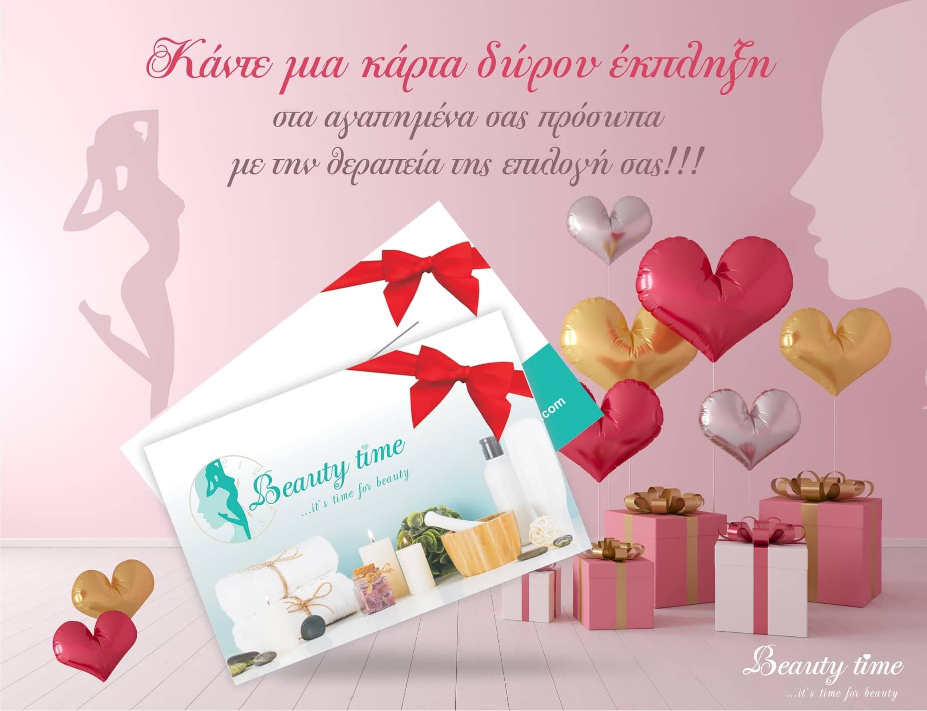 Κάρτα Δώρου